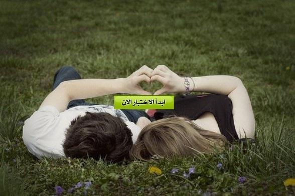 هل الحب الذي تعيشه حب حقيقي أم حب كاذب